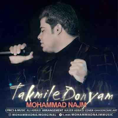 عکس کاور آهنگ جدید محمد نجم به نام تکمیل دنیام عکس جدید محمد نجم