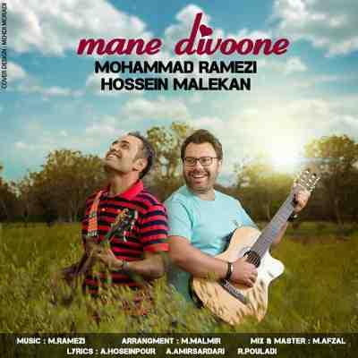 عکس کاور آهنگ جدید محمد رامزی و حسین ملکان به نام  منه دیوونه عکس جدید محمد رامزی و حسین ملکان
