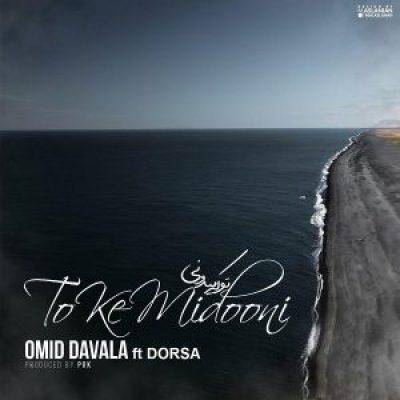 عکس کاور آهنگ جدید امید داوالا به نام  تو که میدونی عکس جدید امید داوالا