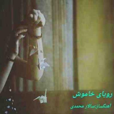عکس کاور آهنگ جدید سالار محمدی به نام  رویای خاموش عکس جدید سالار محمدی