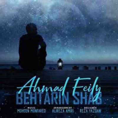 عکس کاور آهنگ جدید  احمد فیلی به نام  بهترین شب عکس جدید  احمد فیلی