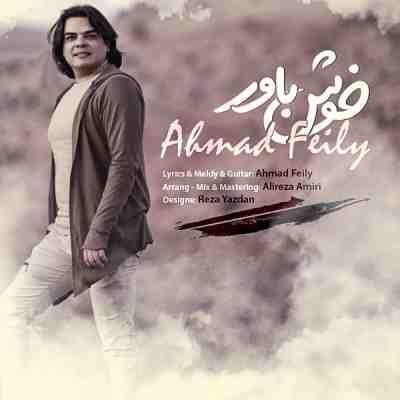 عکس کاور آهنگ جدید  احمد فیلی به نام  خوش باور عکس جدید  احمد فیلی