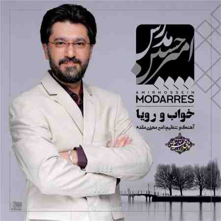 عکس کاور آهنگ جدید امیر حسین مدرس به نام خواب و رویا عکس جدید امیر حسین مدرس