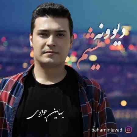 عکس کاور آهنگ جدید  بهامین جوادی به نام دیوونه میشم عکس جدید  بهامین جوادی