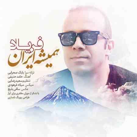 عکس کاور آهنگ جدید  فریاد به نام همیشه ایران عکس جدید  فریاد