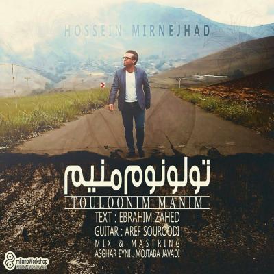 عکس کاور آهنگ جدید حسین میرنژاد به نام  تولونوم منیم عکس جدید حسین میرنژاد