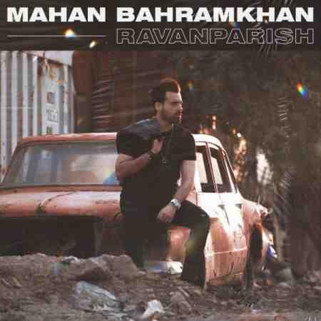 عکس کاور آهنگ جدید ماهان بهرام خان به نام روان پریش عکس جدید ماهان بهرام خان