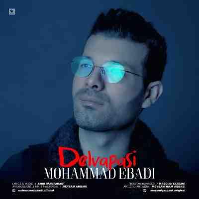 عکس کاور آهنگ جدید محمد عبادی به نام دلواپسی عکس جدید محمد عبادی