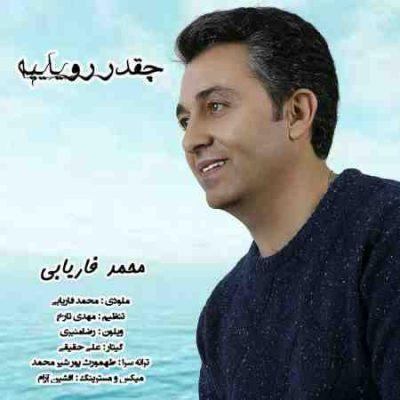 عکس کاور آهنگ جدید محمد فاریابی به نام  چقدر رویاییه عکس جدید محمد فاریابی