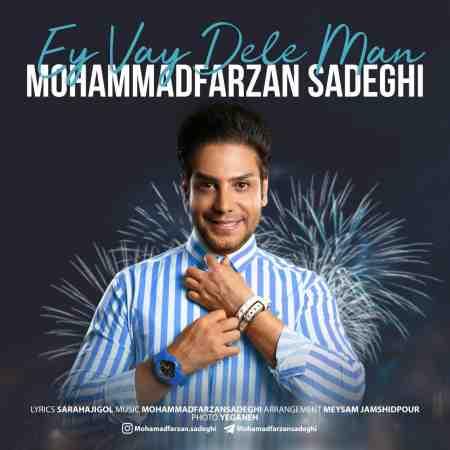 عکس کاور آهنگ جدید محمد فرزان صادقی به نام  ای وای دل من عکس جدید محمد فرزان صادقی