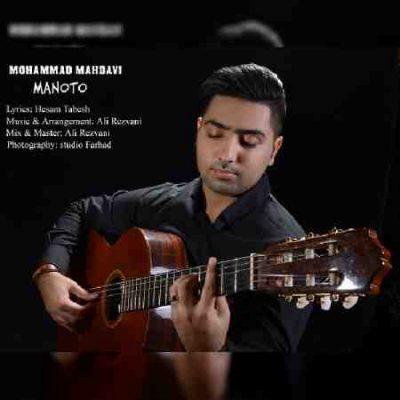 عکس کاور آهنگ جدید محمد مهدوی به نام  منو تو عکس جدید محمد مهدوی