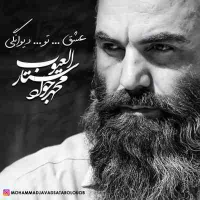 عکس کاور آهنگ جدید محمدجواد ستارالعیوب به نام  عشق تو دیوانگی عکس جدید محمدجواد ستارالعیوب