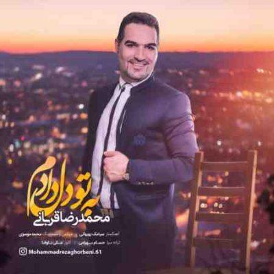 عکس کاور آهنگ جدید  محمدرضا قربانی به نام به تو دل دادم عکس جدید  محمدرضا قربانی