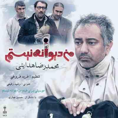 عکس کاور آهنگ جدید محمدرضا هدایتی به نام  من دیوانه نیستم عکس جدید محمدرضا هدایتی