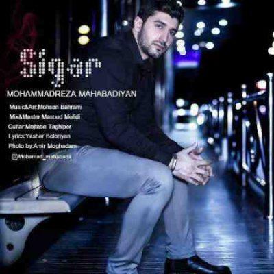 عکس کاور آهنگ جدید  محمدرضا مهابادیان به نام سیگار عکس جدید  محمدرضا مهابادیان