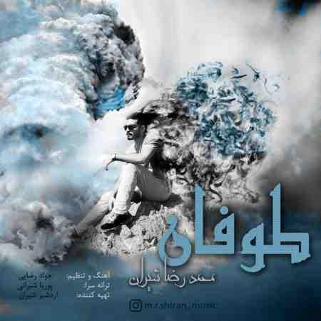 عکس کاور آهنگ جدید محمدرضا شیران به نام طوفان عکس جدید محمدرضا شیران