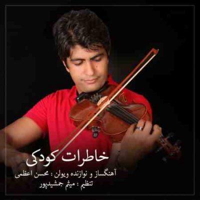 عکس کاور آهنگ جدید  محسن اعظمی به نام  خاطرات کودکی عکس جدید  محسن اعظمی