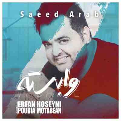 عکس کاور آهنگ جدید  سعید عرب به نام به نام وابسته عکس جدید  سعید عرب به نام