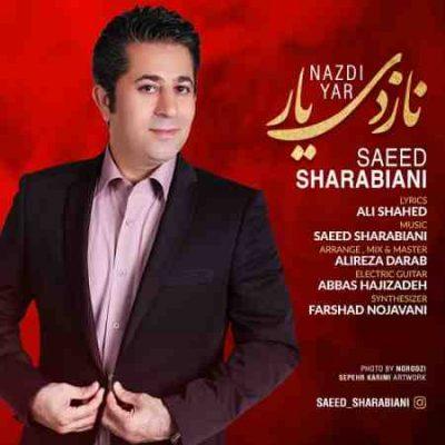 عکس کاور آهنگ جدید سعید شربیانی به نام نازدی یار عکس جدید سعید شربیانی