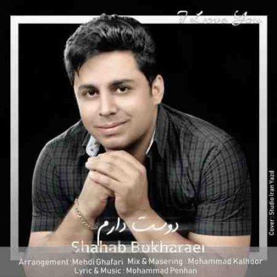 عکس کاور آهنگ جدید شهاب بخارایی به نام دوست دارم عکس جدید شهاب بخارایی