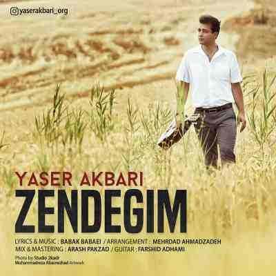 عکس کاور آهنگ جدید یاسر اکبری به نام زندگیم عکس جدید یاسر اکبری