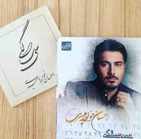 آلبوم سی سالگی با صدای احسان خواجه امیری