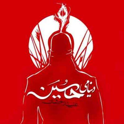 عکس کاور آهنگ جدید علی درخشان به نام دنیامی حسین عکس جدید علی درخشان