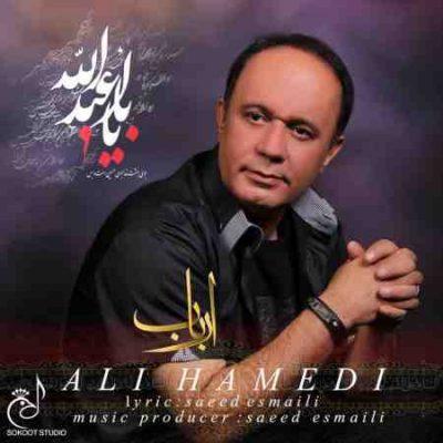 عکس کاور آهنگ جدید علی حامدی به نام ارباب عکس جدید علی حامدی