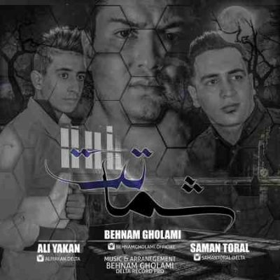 عکس کاور آهنگ جدید علی یاکان، سامان تورال و بهنام غلامی به نام شماتت عکس جدید علی یاکان، سامان تورال و بهنام غلامی
