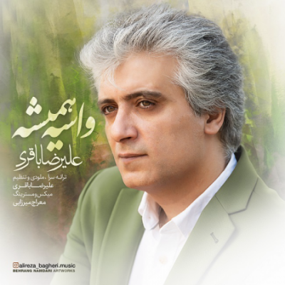 عکس کاور آهنگ جدید علیرضا باقری به نام واسه همیشه عکس جدید علیرضا باقری