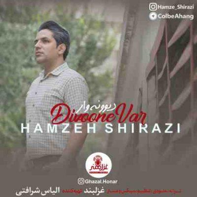 عکس کاور آهنگ جدید حمزه شیرازی به نام دیوونه وار عکس جدید حمزه شیرازی