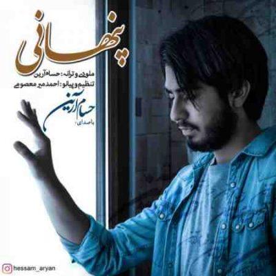 عکس کاور آهنگ جدید حسام آرین به نام پنهانی عکس جدید حسام آرین