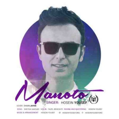 عکس کاور آهنگ جدید حسین یوسف به نام منوتو عکس جدید حسین یوسف