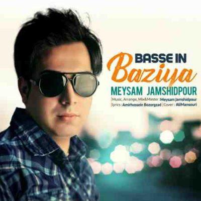 عکس کاور آهنگ جدید میثم جمشیدپور به نام  بسه این بازیا عکس جدید میثم جمشیدپور