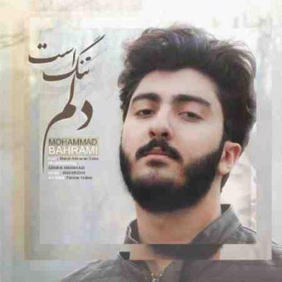 عکس کاور آهنگ جدید محمد بهرامی به نام  دلم تنگ است عکس جدید محمد بهرامی