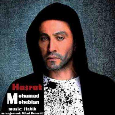 عکس کاور آهنگ جدید محمد محبیان به نام حسرت عکس جدید محمد محبیان