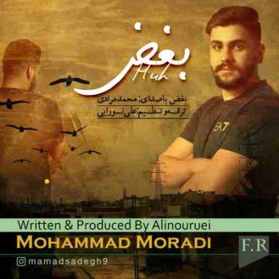 عکس کاور آهنگ جدید  محمد مرادی به نام بغض عکس جدید  محمد مرادی