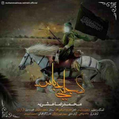 عکس کاور آهنگ جدید محمدرضا عشریه به نام  کجایی عباس عکس جدید محمدرضا عشریه