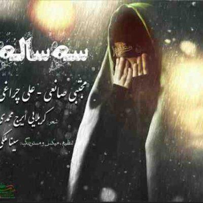 عکس کاور آهنگ جدید مجتبی صانعی و علی چراغی به نام  سه ساله عکس جدید مجتبی صانعی و علی چراغی
