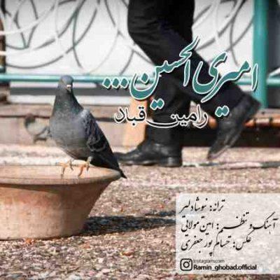 عکس کاور آهنگ جدید رامین قباد به نام امیری الحسین عکس جدید رامین قباد