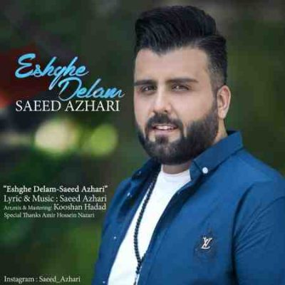 عکس کاور آهنگ جدید  سعید اظهری به نام عشق دلم عکس جدید  سعید اظهری