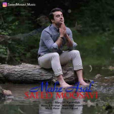 عکس کاور آهنگ جدید سعید موسوی به نام ماه عسل عکس جدید سعید موسوی