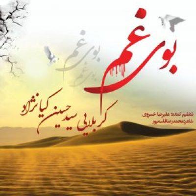 عکس کاور آهنگ جدید   سید حسین کیانژاد به نام بوی غم عکس جدید  سید حسین کیانژاد