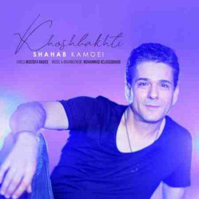 عکس کاور آهنگ جدید شهاب کامویی به نام خوشبختی عکس جدید شهاب کامویی