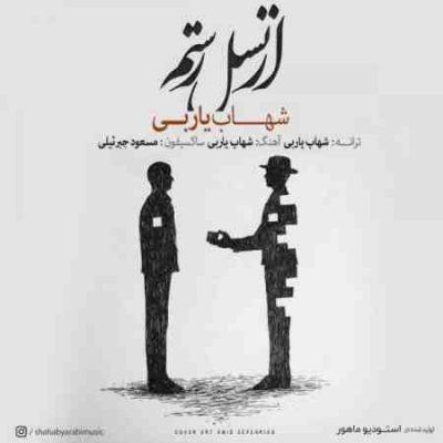 عکس کاور آهنگ جدید شهاب یاربی به نام  از نسل رستم عکس جدید شهاب یاربی