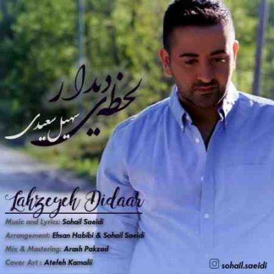 عکس کاور آهنگ جدید سهیل سعیدی به نام  لحظه ی دیدار عکس جدید سهیل سعیدی
