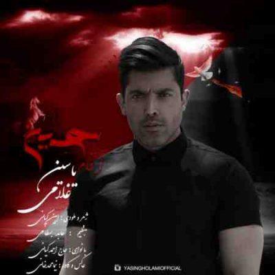 عکس کاور آهنگ جدید  یاسین غلامی به نام  آقام حسین عکس جدید  یاسین غلامی