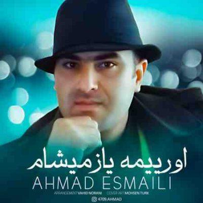 عکس کاور آهنگ جدید احمد اسماعیلی به نام  اورییمه یازمیشام عکس جدید احمد اسماعیلی