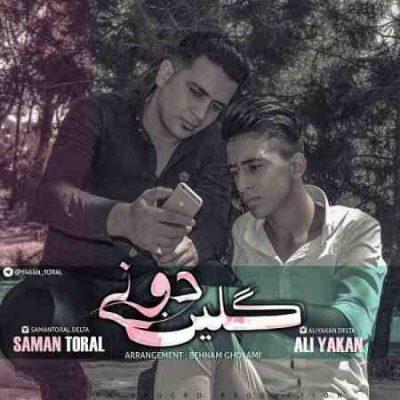 عکس کاور آهنگ جدید علی یاکان و سامان تورال به نام  گلین دونی عکس جدید علی یاکان و سامان تورال