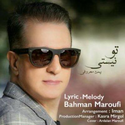 عکس کاور آهنگ جدید بهمن معروفی به نام تو نیستی عکس جدید بهمن معروفی